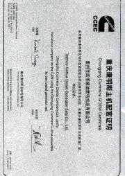 重庆竞彩篮球彩票app下载主机配套证明