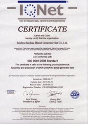 ISO标准认证