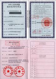 税务登记证、组织结构代码证